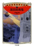 【全1-3セット】明治探偵冒険小説集(ちくま文庫)