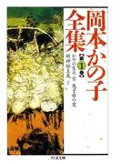 【1-5セット】岡本かの子全集(ちくま文庫)