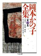 【6-10セット】岡本かの子全集(ちくま文庫)