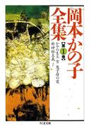 【全1-12セット】岡本かの子全集(ちくま文庫)