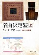 【全1-2セット】名曲決定盤(中公文庫)
