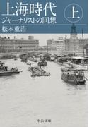【全1-2セット】上海時代(中公文庫)