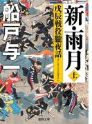 【全1-3セット】新・雨月(徳間文庫)