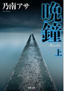 【全1-3セット】晩鐘(双葉文庫)