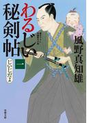【全1-7セット】わるじい秘剣帖(双葉文庫)