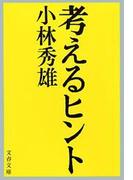 【全1-4セット】考えるヒント(文春文庫)