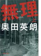【全1-2セット】無理(文春文庫)