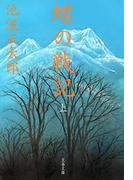 【全1-2セット】蝶の戦記(文春文庫)