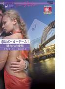 【全1-3セット】恋はポーカーゲーム(ハーレクイン・プレゼンツ作家シリーズ)