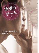 【全1-2セット】欲望のゲーム(MIRA文庫)