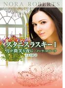【1-5セット】スタニスラスキー家の物語(MIRA文庫)