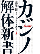 【全1-2セット】森巣博 ギャンブル叢書(SPA!BOOKS)