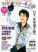 【全1-9セット】フィギュアスケートLife(扶桑社MOOK)