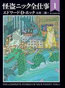 【全1-4セット】怪盗ニック全仕事(創元推理文庫)