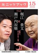 【11-15セット】瀬戸内寂聴×堀江貴文 対談(カドカワ・ミニッツブック)