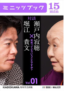 【全1-16セット】瀬戸内寂聴×堀江貴文 対談