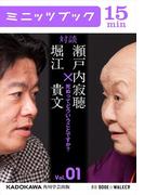 【全1-16セット】瀬戸内寂聴×堀江貴文 対談(カドカワ・ミニッツブック)