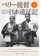 【全1-2セット】ペリー提督日本遠征記(角川ソフィア文庫)