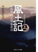 【全1-2セット】風土記 現代語訳付き(角川ソフィア文庫)