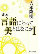 【全1-2セット】定本 言語にとって美とはなにか(角川ソフィア文庫)