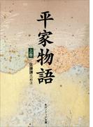 【全1-2セット】平家物語(角川ソフィア文庫)