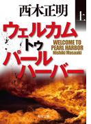 【全1-2セット】パールハーバーシリーズ(角川文庫)