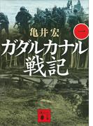 【全1-4セット】ガダルカナル戦記(講談社文庫)