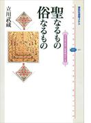 【全1-5セット】ブッディスト・セオロジー(講談社選書メチエ)