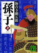 【全1-2セット】新装版 孫子(講談社文庫)