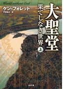 【全1-3セット】「大聖堂―果てしなき世界」シリーズ(SB文庫)