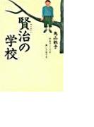 【全1-2セット】賢治の学校