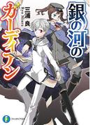【全1-3セット】銀の河のガーディアン(富士見ファンタジア文庫)
