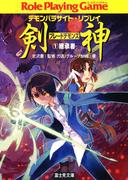 【全1-5セット】デモンパラサイト・リプレイ剣神(富士見ドラゴンブック)