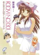 【1-5セット】ROOM NO.1301(富士見ファンタジア文庫)