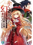 【全1-2セット】かくて滅びた幻想楽園(富士見ファンタジア文庫)