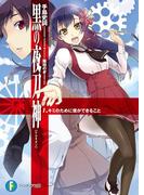 【全1-3セット】黒の夜刀神(富士見ファンタジア文庫)