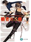 【全1-5セット】覇者の三剣(富士見ファンタジア文庫)