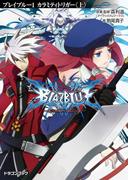 【全1-4セット】BLAZBLUE─ブレイブルー─(富士見ドラゴンブック)