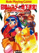 【全1-2セット】六門世界RPGリプレイ 召喚ムスメと地下迷宮(富士見ドラゴンブック)