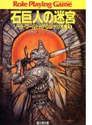 【全1-6セット】ソード・ワールドRPGシナリオ集(富士見ドラゴンブック)