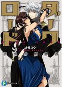 【全1-4セット】ダークロード(富士見ファンタジア文庫)