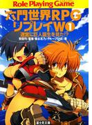 【全1-2セット】六門世界RPGリプレイW(富士見ドラゴンブック)
