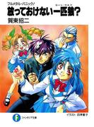 【全1-9セット】フルメタル・パニック!短編集(富士見ファンタジア文庫)