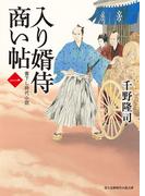 【全1-3セット】入り婿侍商い帖(新時代小説文庫)