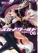 【6-10セット】スカイ・ワールド(富士見ファンタジア文庫)