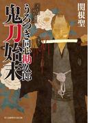 【全1-3セット】うろつき同心勘久郎 鬼刀始末(新時代小説文庫)
