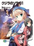 【全1-4セット】クジラのソラ(富士見ファンタジア文庫)