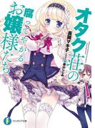 【全1-2セット】オタク荘の腐ってやがるお嬢様たち(富士見ファンタジア文庫)