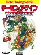 【全1-2セット】ソード・ワールドRPGリプレイ・アンソロジー(富士見ドラゴンブック)