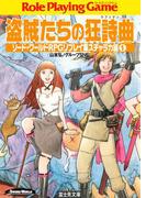 【全1-3セット】ソード・ワールドRPGリプレイ集スチャラカ編(富士見ドラゴンブック)